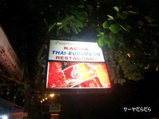 20110512 kacha restaurant 1