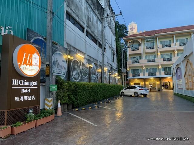 ハーイ チェンライ ホテル chiangrai hotel (5)