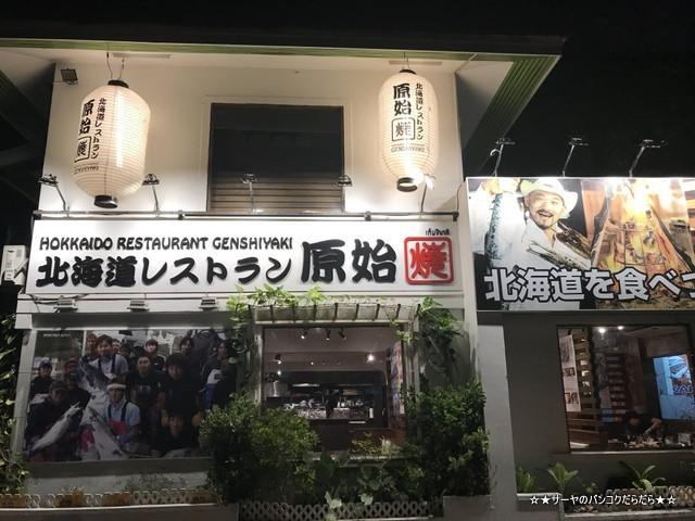 原子焼 GENSHIYAKI バンコク 2号店 Sukhumvit