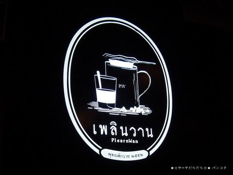 PlearnWan cafe thong lor