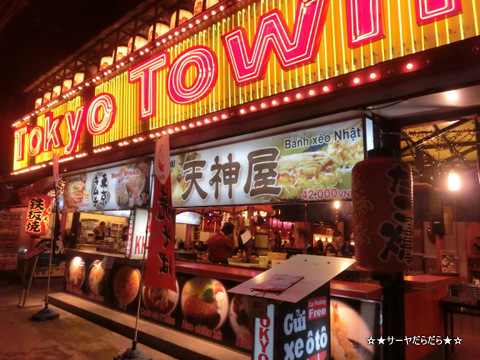 TOKYO TOWN ホーチミン