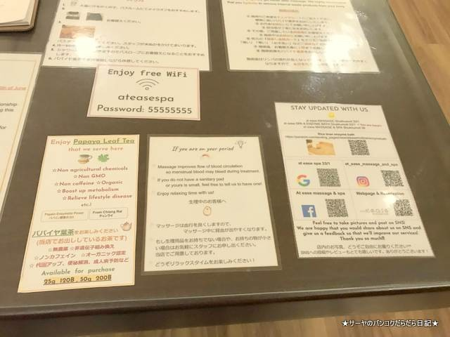 at ease Sukhumvit 331 SPA ENZYME BATH 酵素風呂 (2)