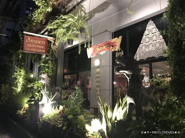 GEDHAWA ゲッタワー 定番 タイ料理 レストラン バンコク (2)