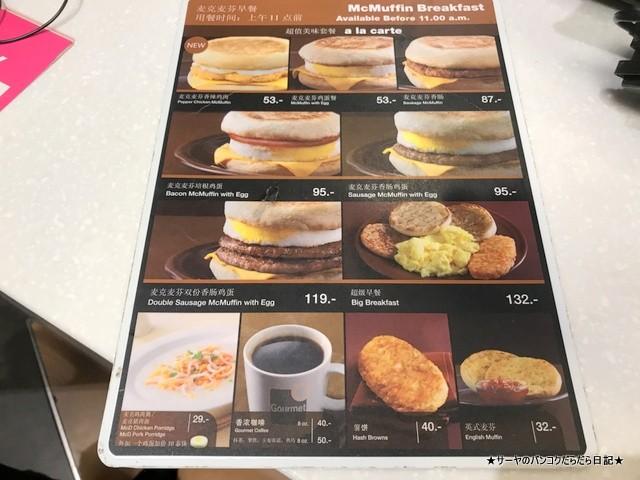 BKK MC マクドナルド 粥 オモシロ (4)