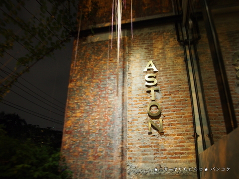 Aston: Dining Room & Bar バンコク