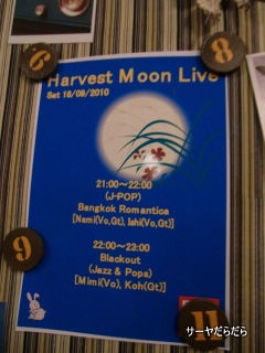 20100918 haevest moon live 1