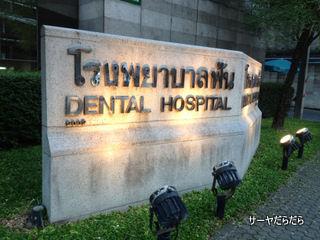20120306 dental hospital 1