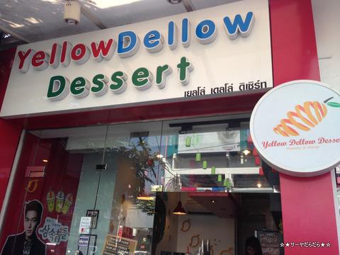 Yellow Dellow Dessert バンコク サイアム