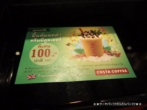 Costa Coffee Thailand バンコク サーヤ