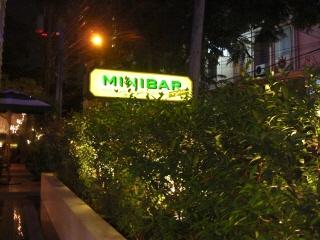 20090617 mini bar 1