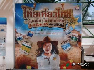 20120304 Thai Teaw Thai 1