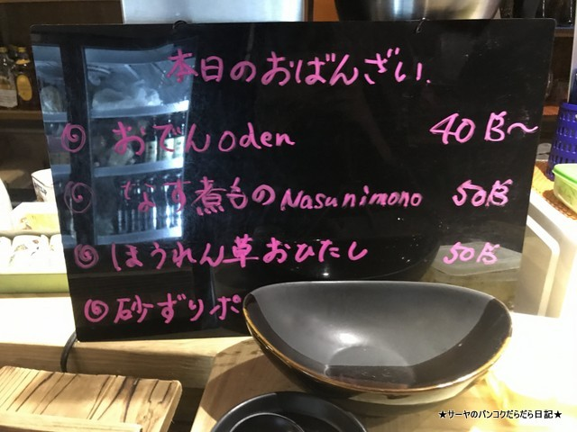 FUKUICHI bangkok 福一 menu onnut