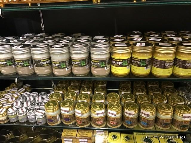 エカマイ ゲートウェイ 土産 aroma organic (8)