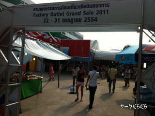 20110724 factory outlet 1
