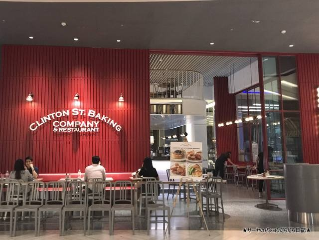 Clinton Street Baking Co.  Restaurant bangkok タイ (2)