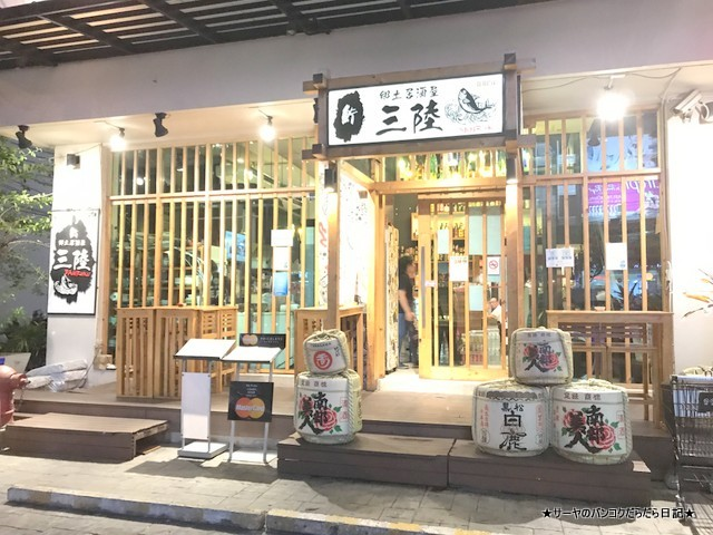 sanriku zushi 三陸 寿司 郷土居酒屋 バンコク (1)