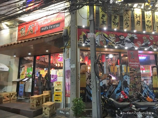 剣心 KENSHIN bangkok (2)