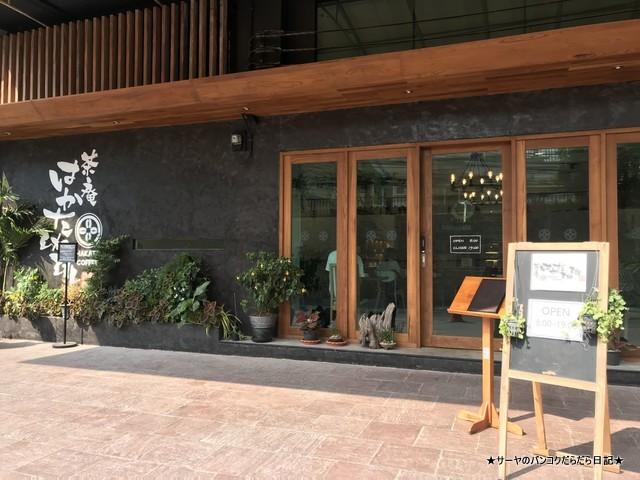 Hakata Coffee Bangkok 茶庵はかた珈琲 入口
