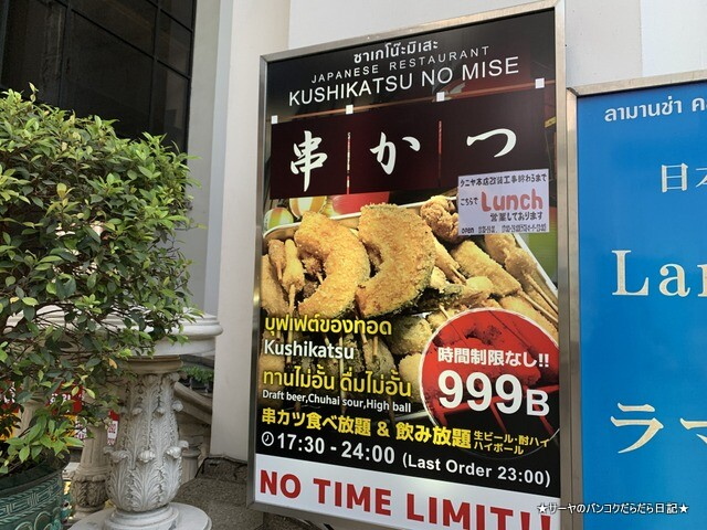 kushikatsu 串カツ 食べ放題 飲み放題 バンコク (1)