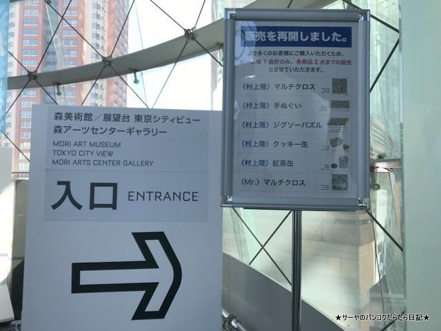 The Doraemon Exhibition Tokyo 2017 ドラえもん 六本木 (1)