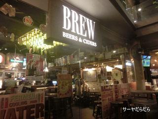 20121016 brew 1