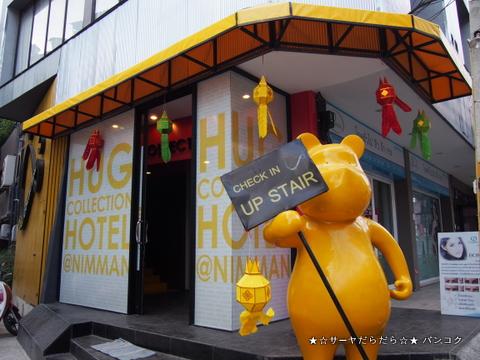ハグ コレクション アット ニンマン ホテル Hug