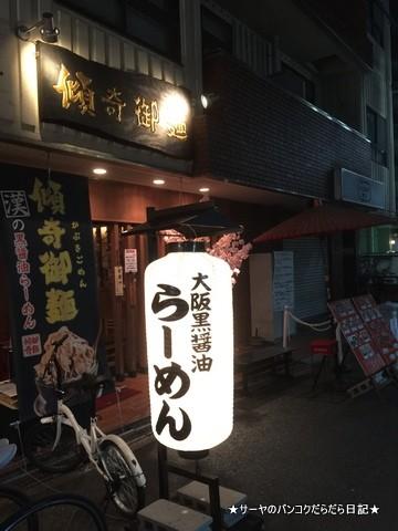 傾奇御麺 天神橋本店 KABUKIGOMEN RAMEN OSAKA