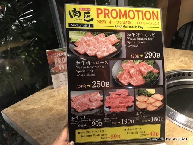 NIKUSHO 肉匠 バンコク 焼肉 (3)