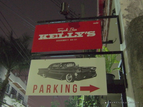 Teriyaki Bar Kellys バンコク