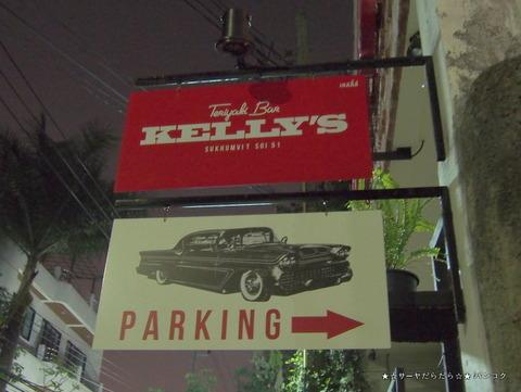 Teriyaki Bar Kellys バンコク