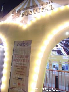 20100318 carnival 1