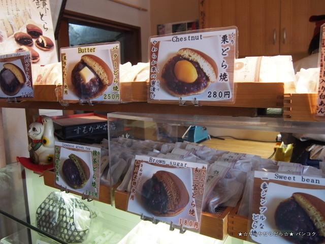 鎌倉 どらやき 和菓子
