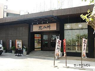 20101218 bisyamon 1