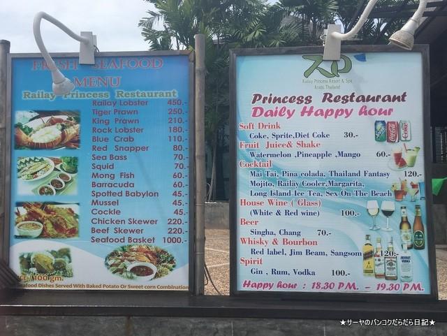 クラビ タイ Krabi 秘境 レストラン