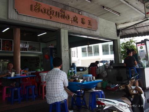 Heng Shun Seng ホルモン バンコク