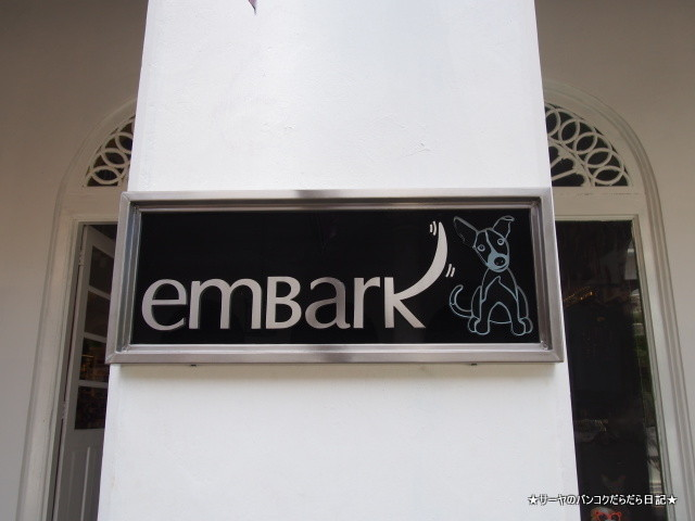 The Embark store - Galle ファッション