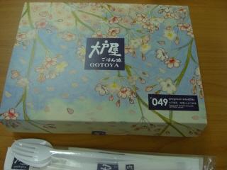 20091127 大戸屋 弁当 1