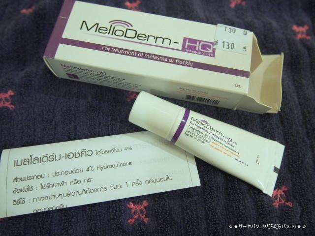 メロダーム(MelloDerm HG)  (3)
