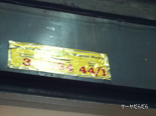 20110911 northern land 4