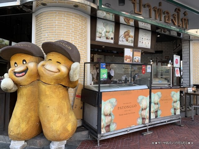 パートンゴーカフェ patonggocafe bangkok (3)