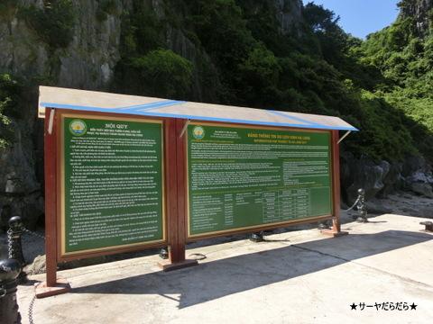 0614 ハロン湾 ベトナム 鍾乳洞 4