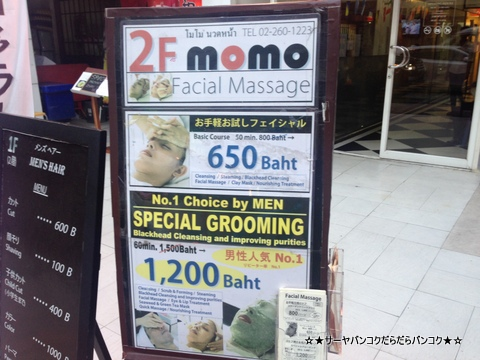 MOMO FACE マッサージ スパ