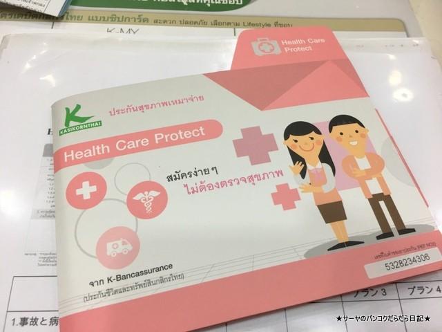 カシコン 医療保険 病院保険 (4)-001