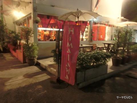 ヒマラヤ バンコク レストラン