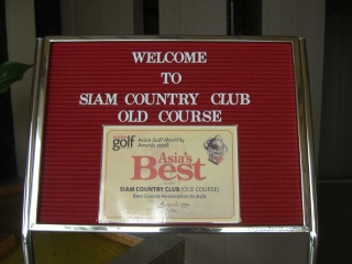 20090905 siam old 1