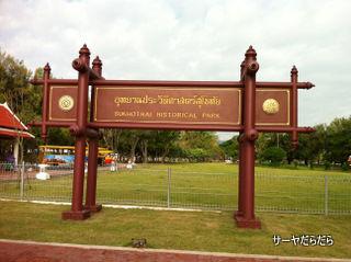 20110512 sukhothai park 1