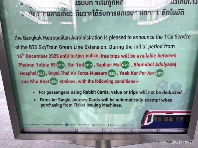 Khu Khot駅 クーコーット駅 bangkok (9)