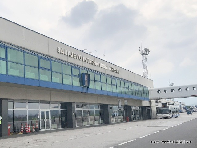 sarajevo airport サラエボ国際空港 (3)