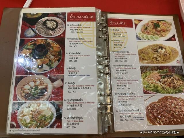 New Kuang Meng バンコク ヤワラート 豚の丸焼き (4)