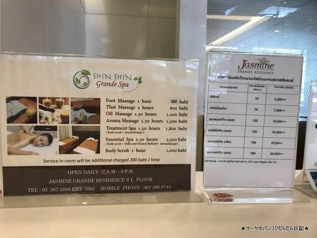 Jasmine Grande Residence バンコク ホテル (5)